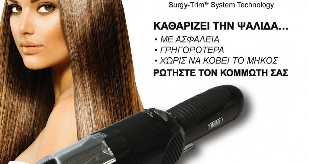 Kαθαρίσμα ψαλίδας χωρίς να κόπει το μήκος των μαλλιών σας!